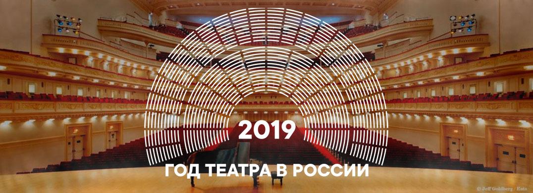 год театра