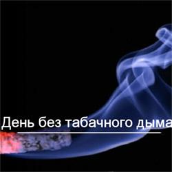 табачного дыма
