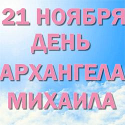 Михайлов день