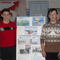 Россия и Крым