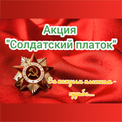 Солдатский платок